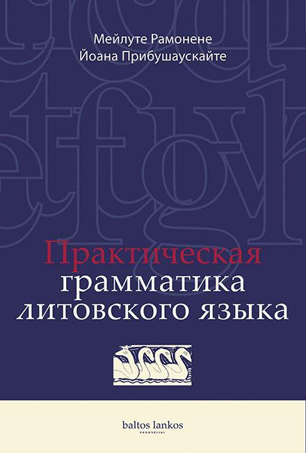 Praktinė lietuvių kalbos gramatika rusų kalba